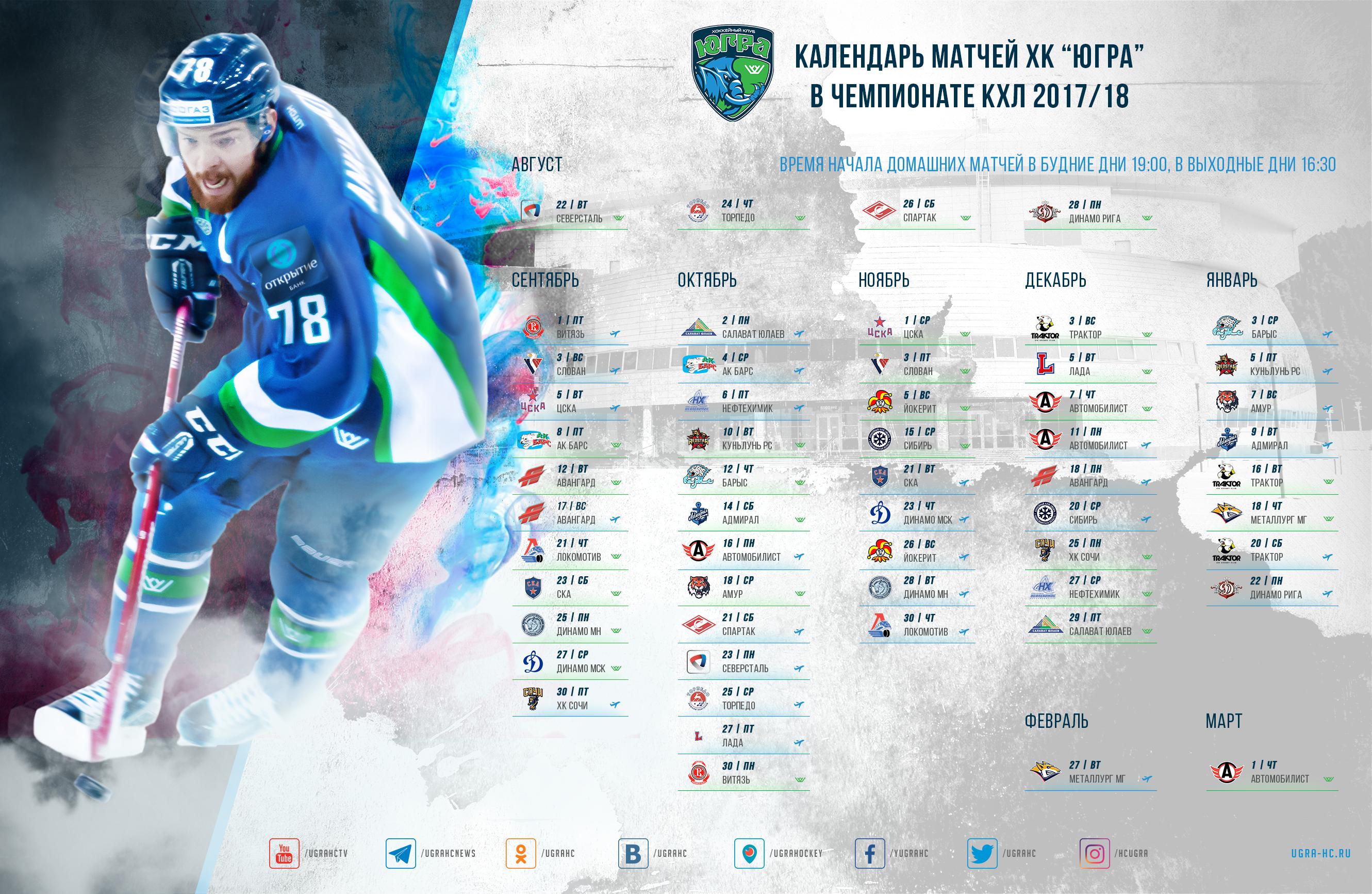 Салават Юлаев: расписание игр 2018 | календарь